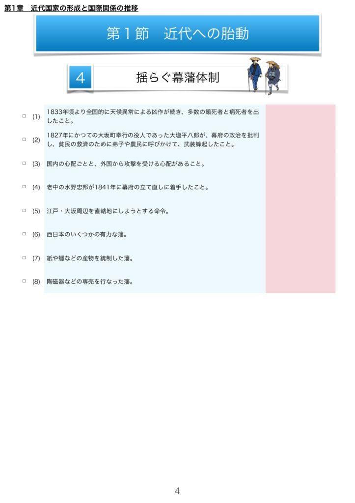日本史A一問一答m-4のサムネイル