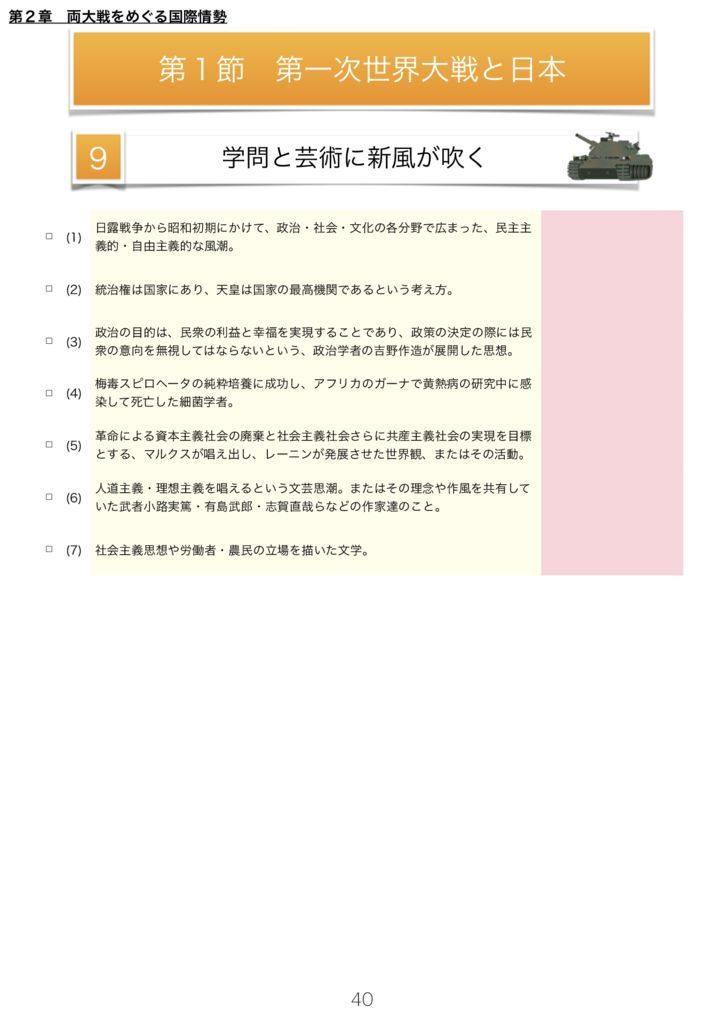 日本史A一問一答m-40のサムネイル