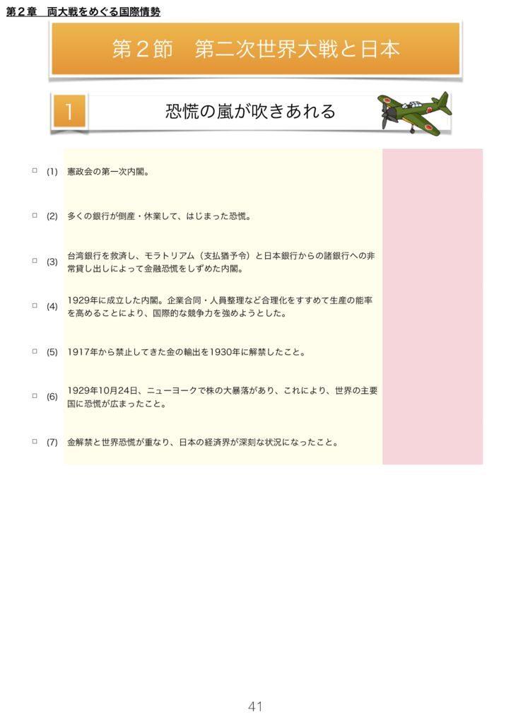 日本史A一問一答m-41のサムネイル
