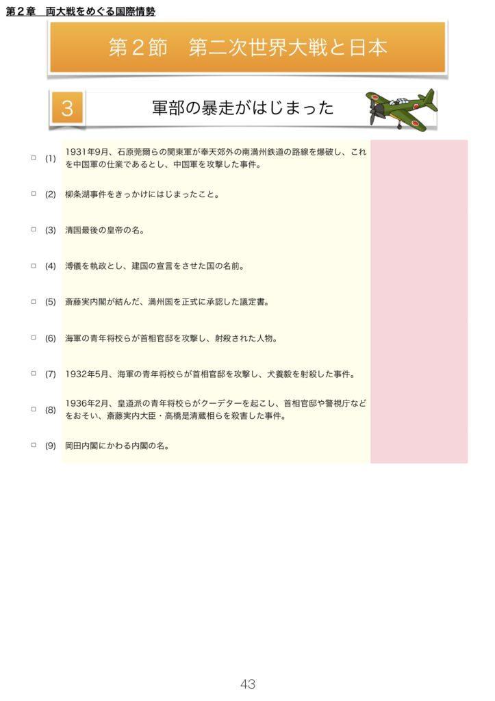 日本史A一問一答m-43のサムネイル