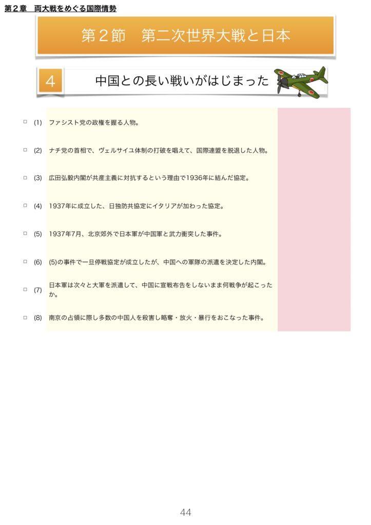 日本史A一問一答m-44のサムネイル