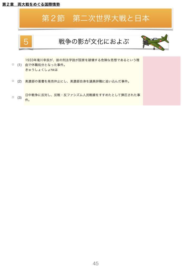 日本史A一問一答m-45のサムネイル