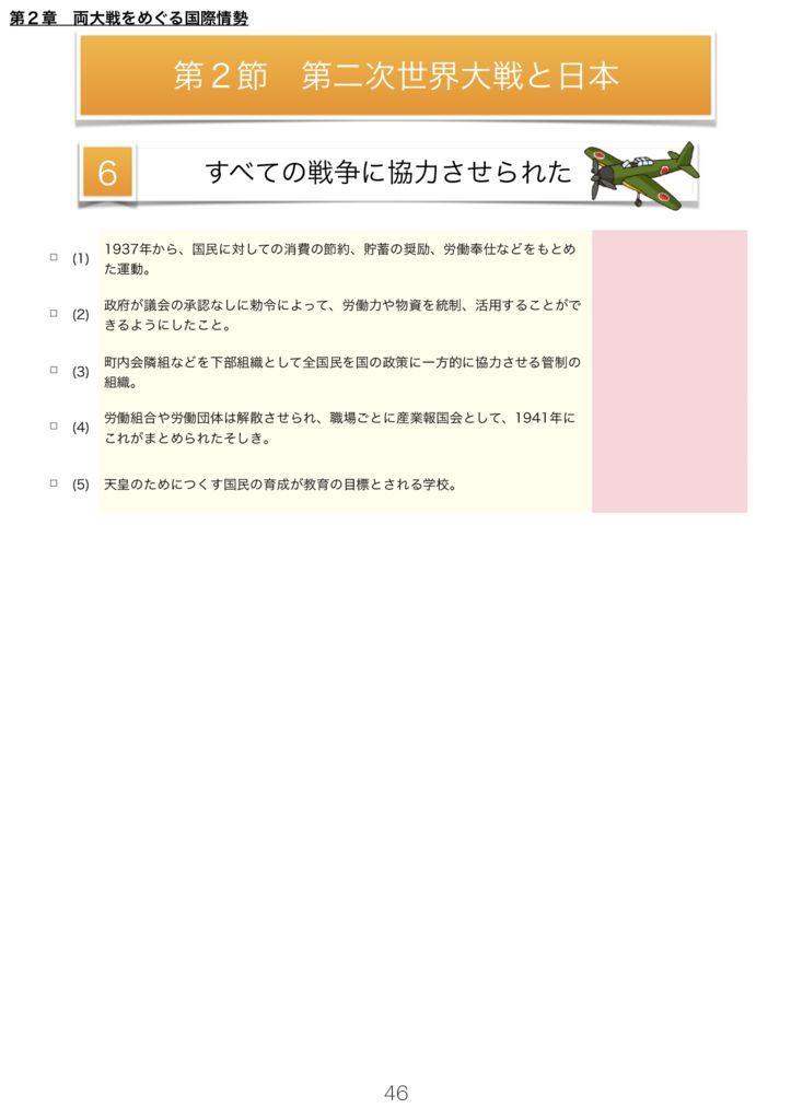 日本史A一問一答m-46のサムネイル