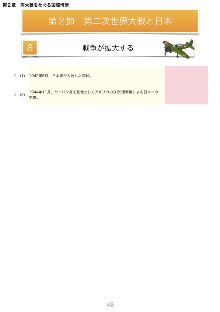 日本史A一問一答m-48のサムネイル