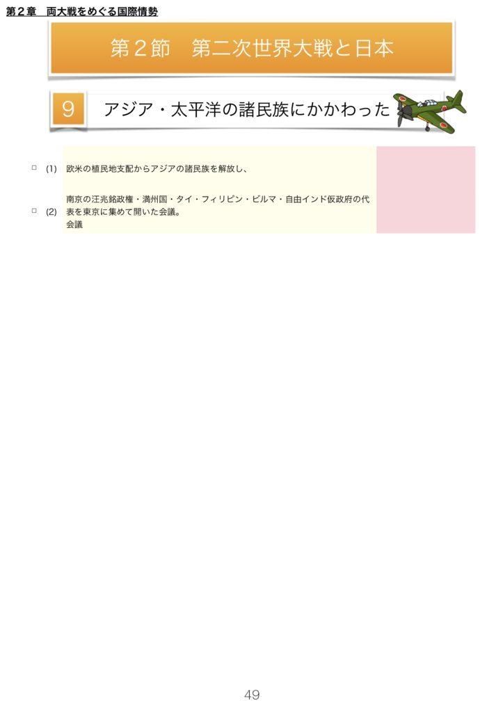 日本史A一問一答m-49のサムネイル