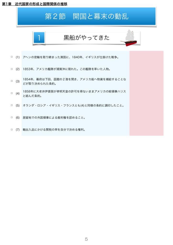 日本史A一問一答m-5のサムネイル