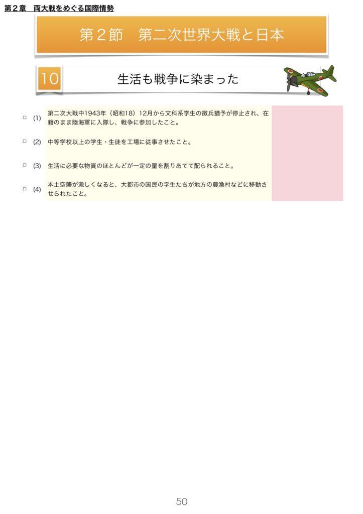 日本史A一問一答m-50のサムネイル