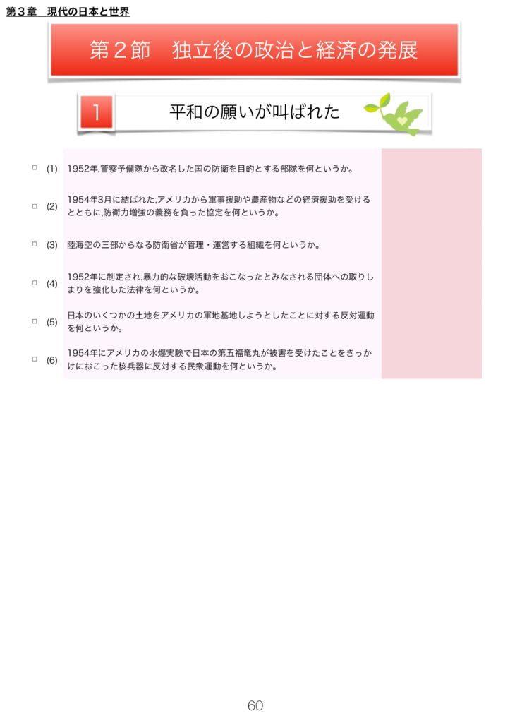 日本史A一問一答m-60のサムネイル