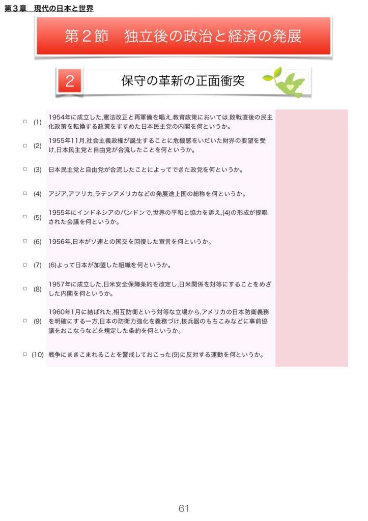日本史A一問一答m-61のサムネイル