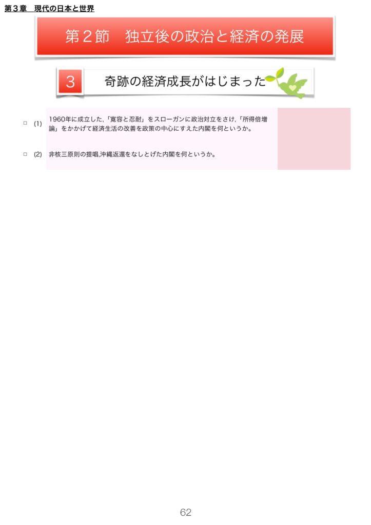 日本史A一問一答m-62のサムネイル
