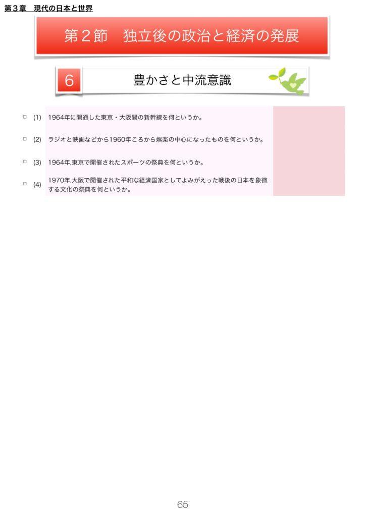 日本史A一問一答m-65のサムネイル