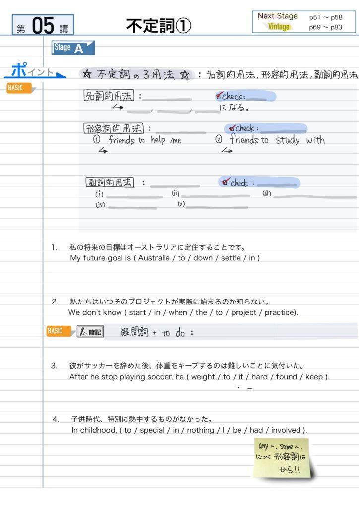 英文法問題pdf-25-29のサムネイル