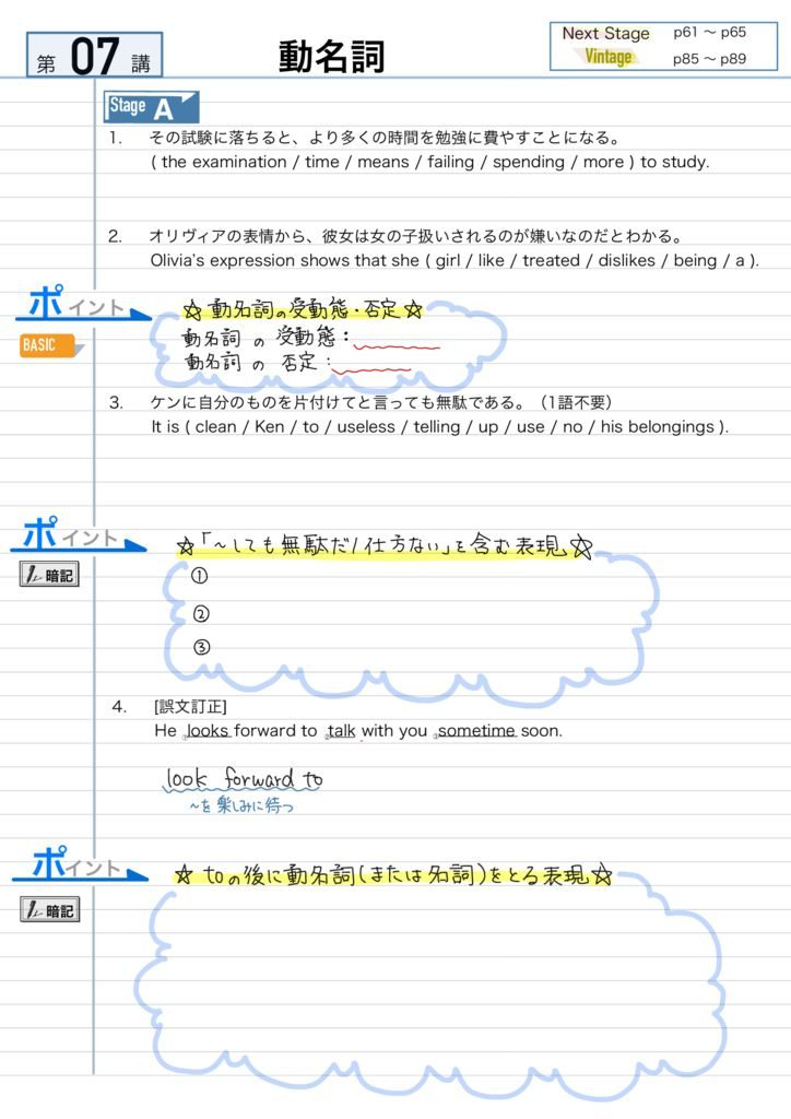 英文法問題pdf-37-41のサムネイル