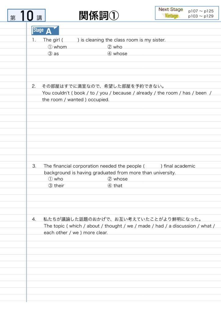 英文法問題pdf-54-58のサムネイル
