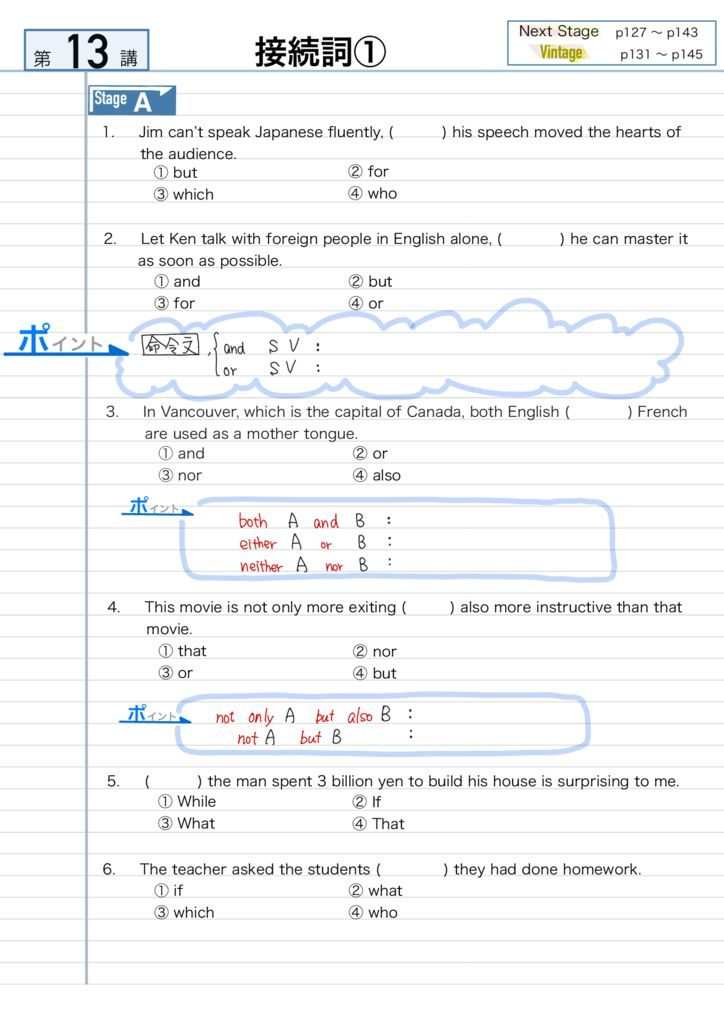 英文法問題pdf-71-75のサムネイル
