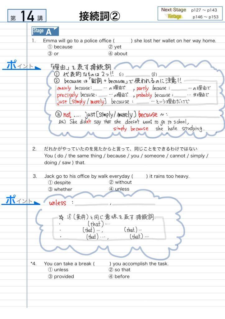 英文法問題pdf-77-80のサムネイル