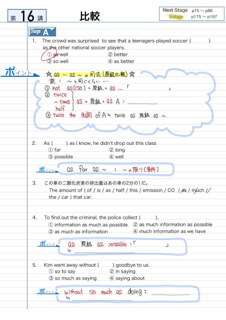 英文法問題pdf-89-92のサムネイル