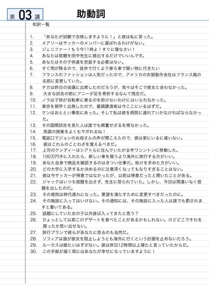 英文法解答-21のサムネイル