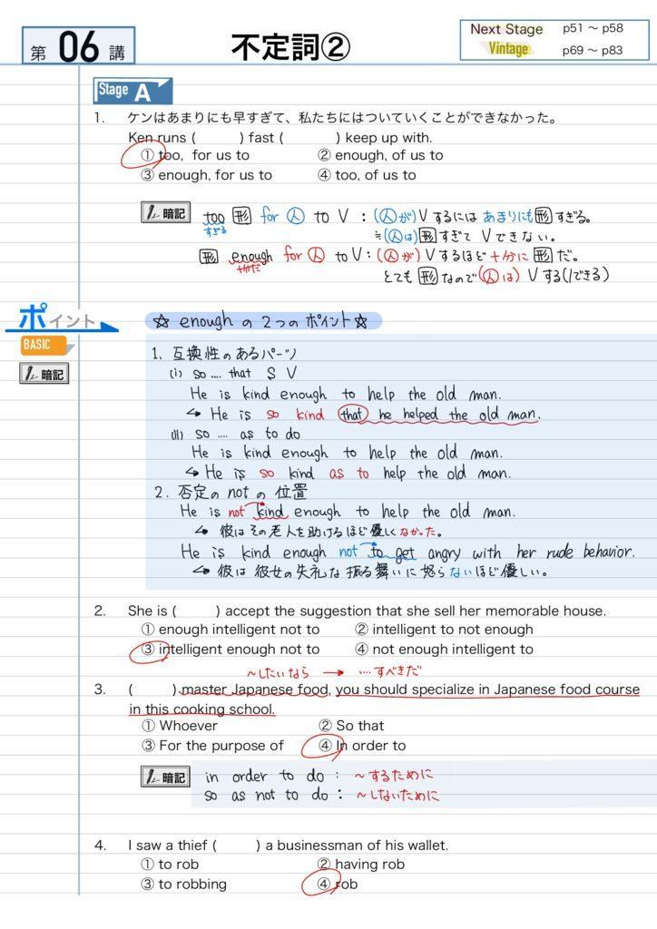 英文法解答-37-40のサムネイル