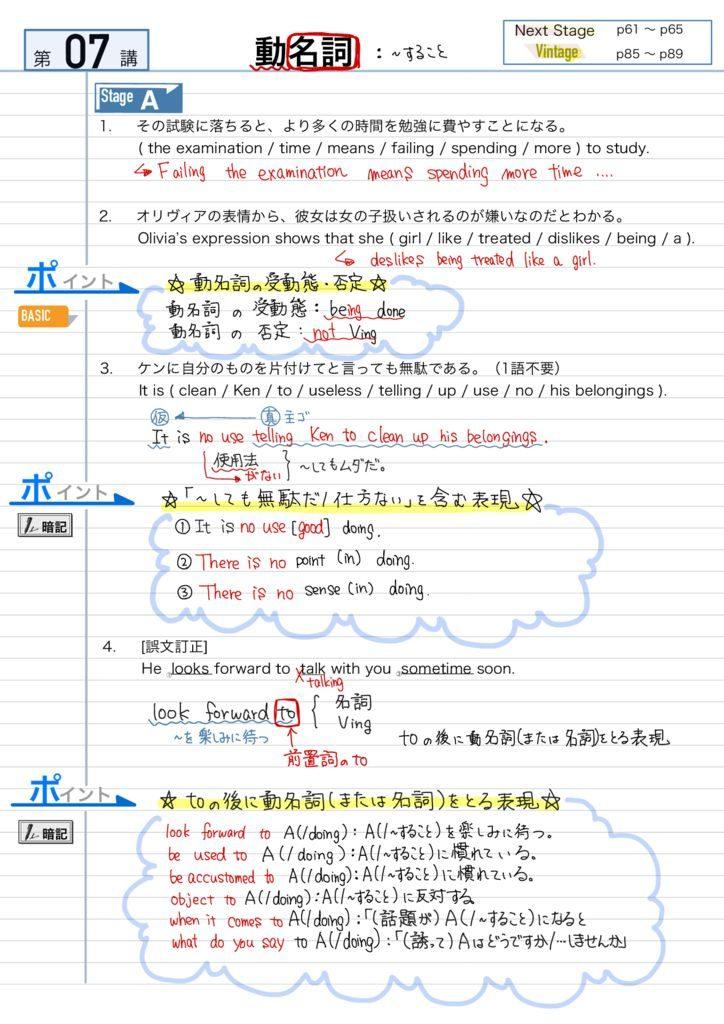 英文法解答-43-47のサムネイル