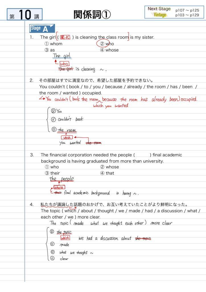英文法解答-63-67のサムネイル