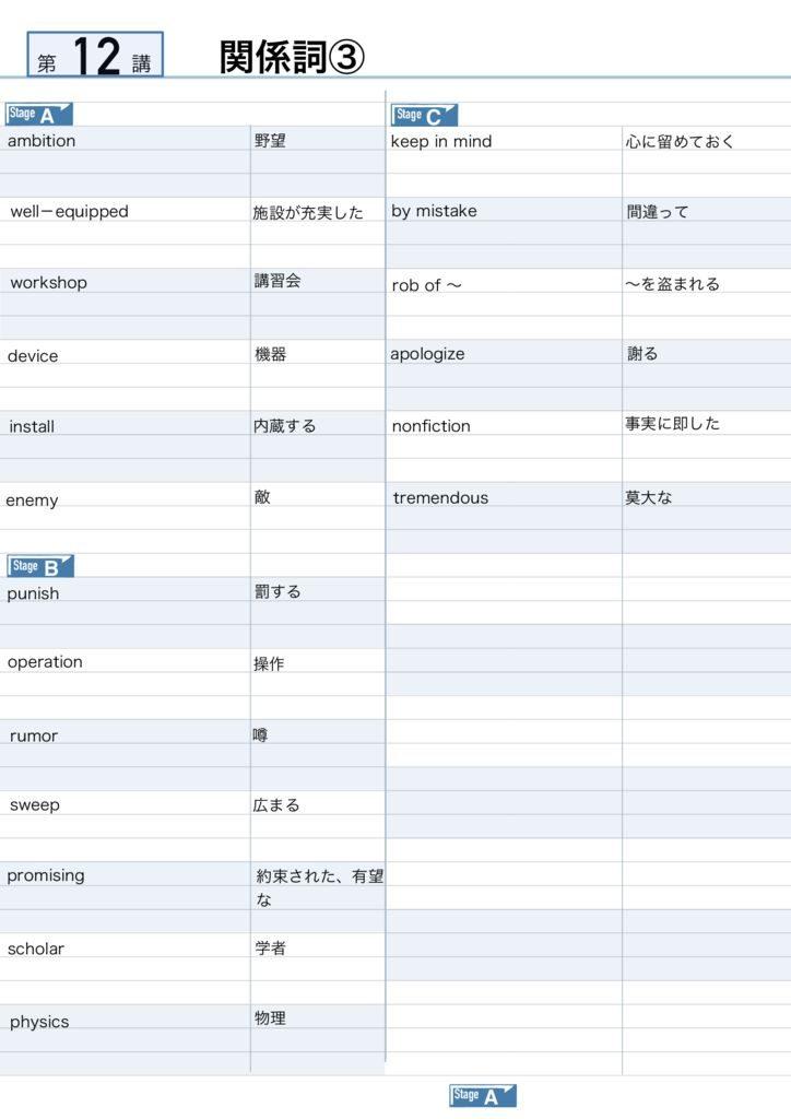 英文法解答-76-81のサムネイル