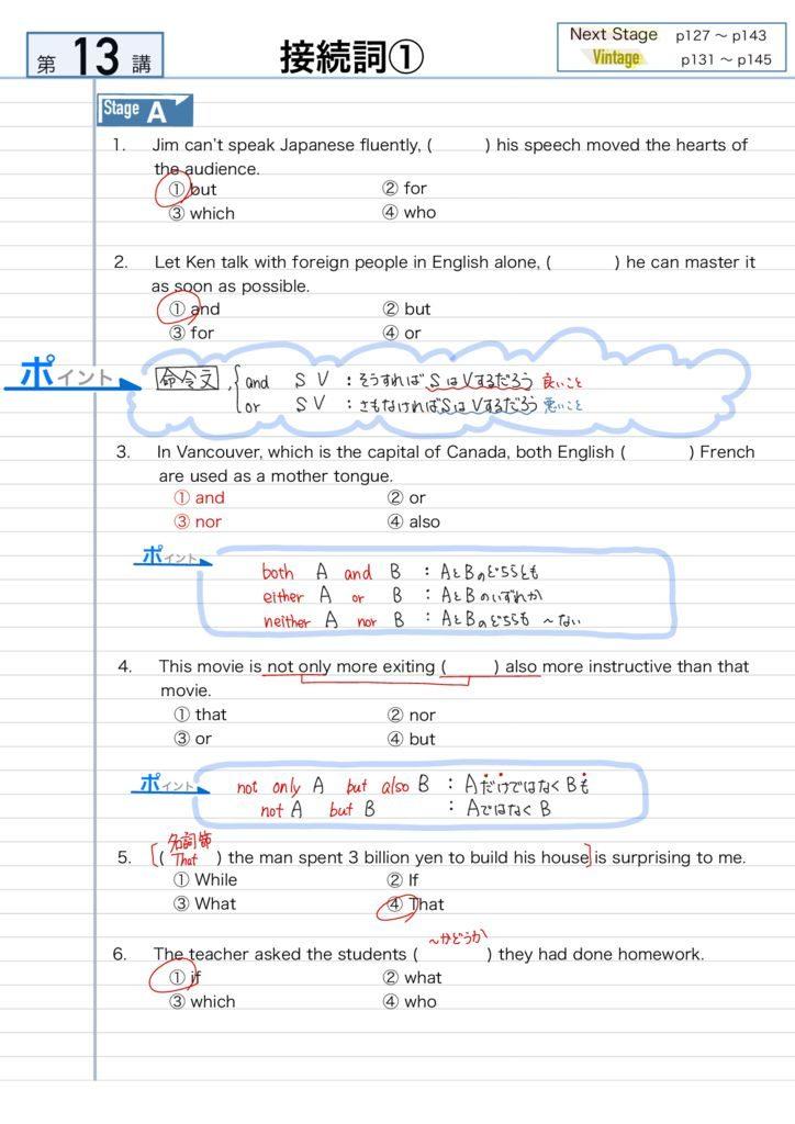 英文法解答-83-87のサムネイル