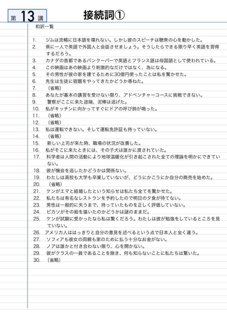 英文法解答-88のサムネイル