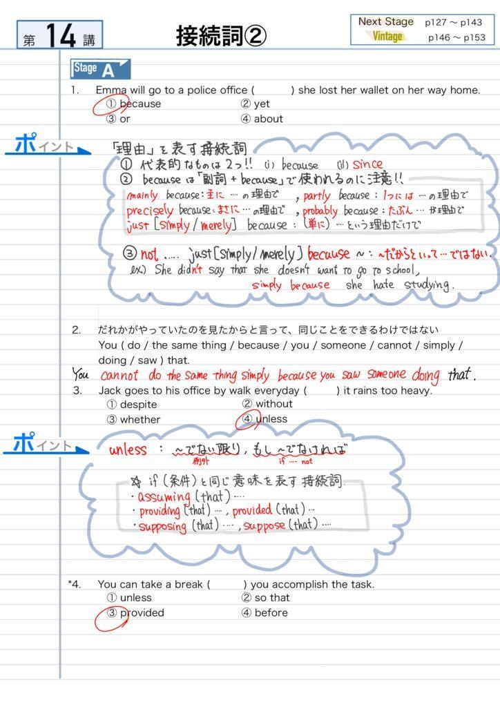 英文法解答-90-93のサムネイル