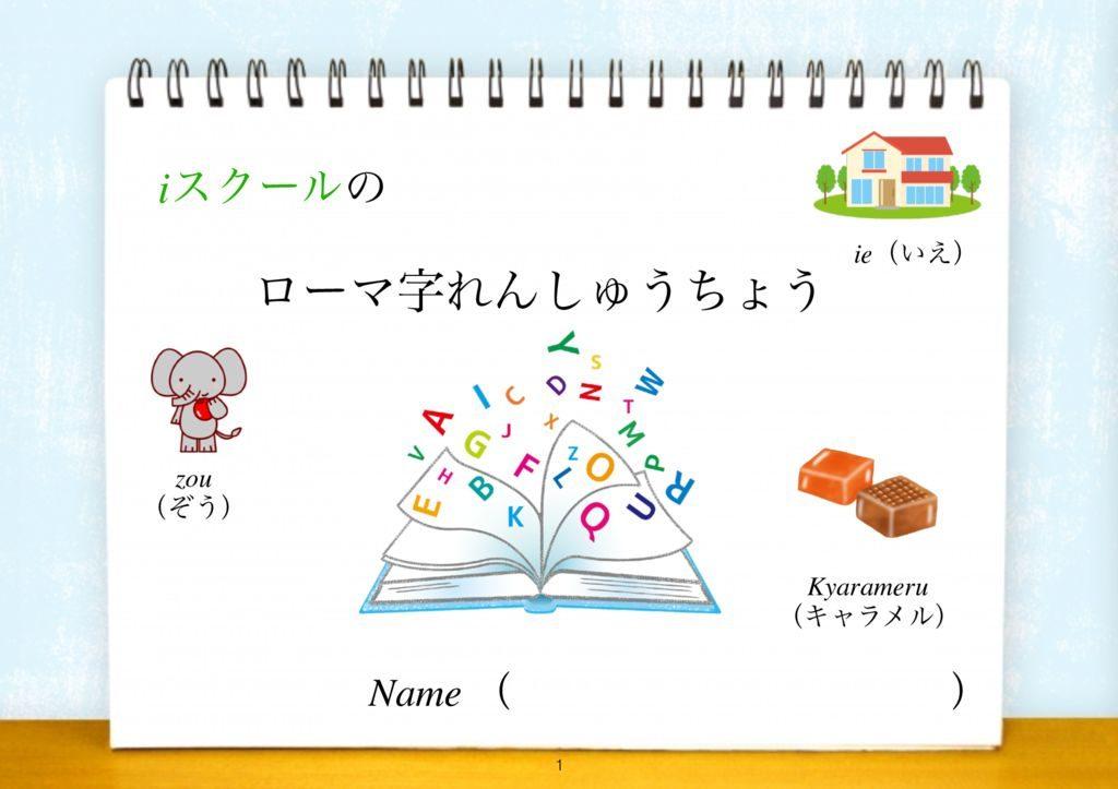 iスクールのローマ字練習帳-1-26のサムネイル