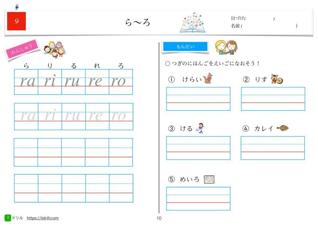 iスクールのローマ字練習帳-10のサムネイル