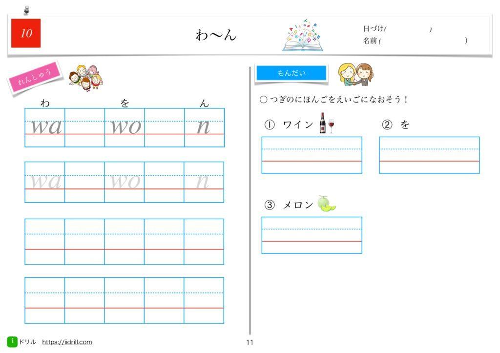 iスクールのローマ字練習帳-11のサムネイル