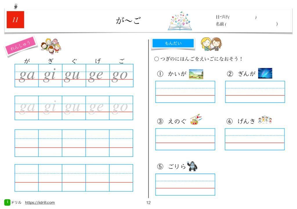 iスクールのローマ字練習帳-12のサムネイル