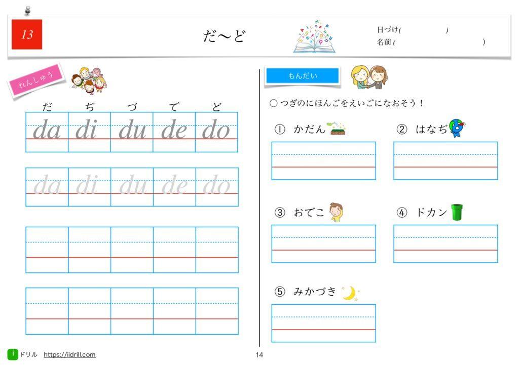 iスクールのローマ字練習帳-14のサムネイル