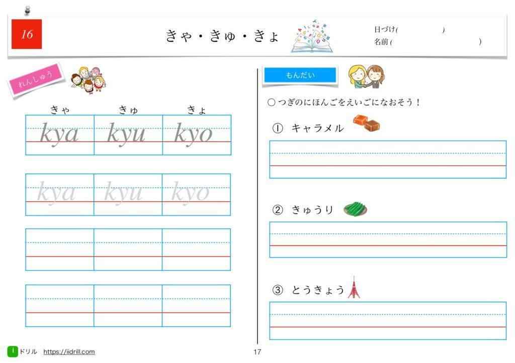 iスクールのローマ字練習帳-17のサムネイル