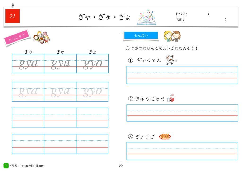 iスクールのローマ字練習帳-22のサムネイル