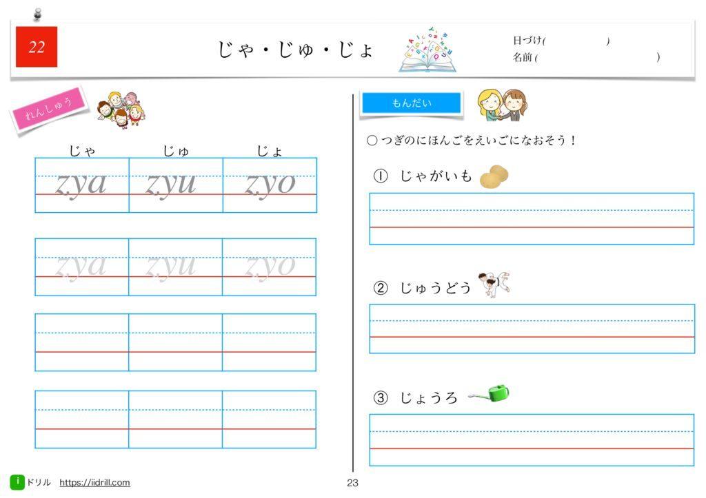 iスクールのローマ字練習帳-23のサムネイル
