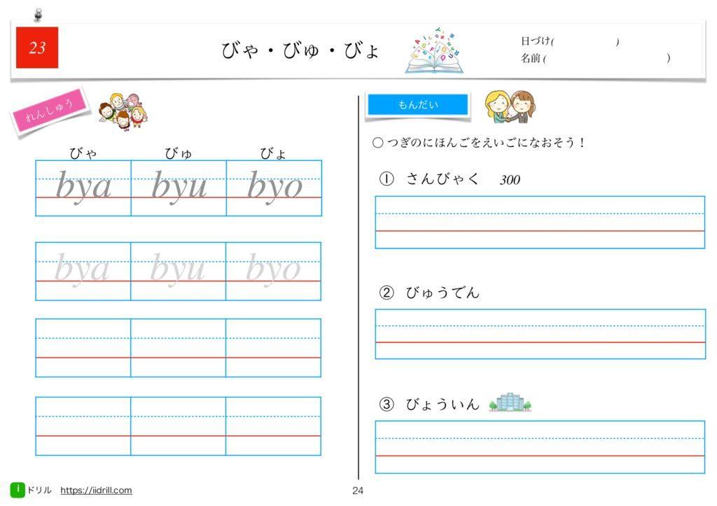 iスクールのローマ字練習帳-24のサムネイル