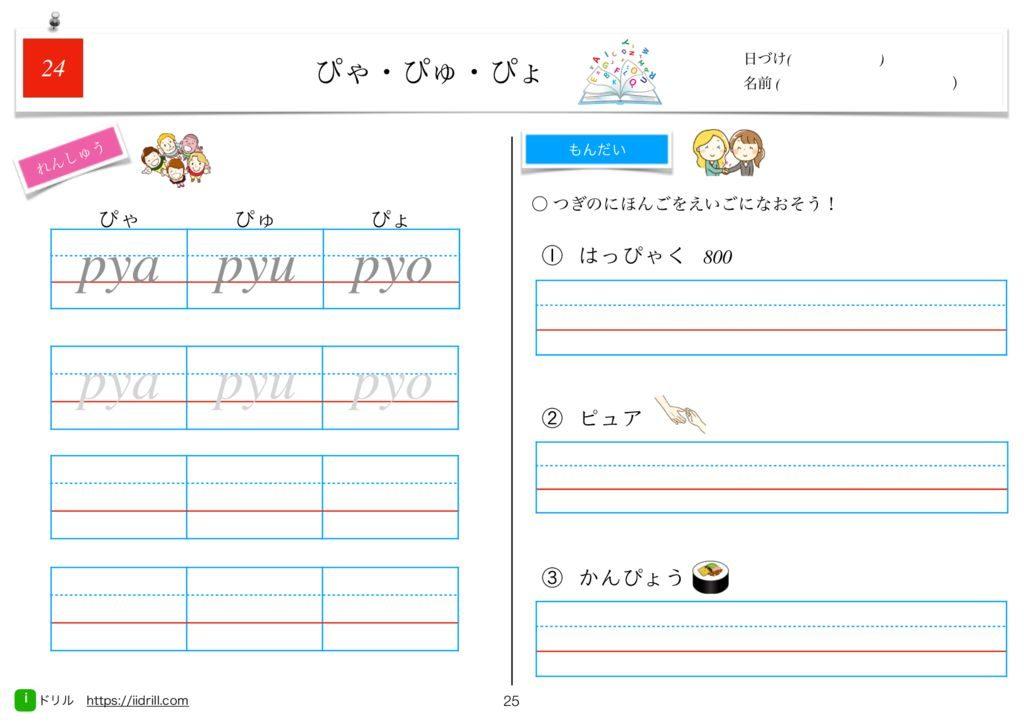 iスクールのローマ字練習帳-25のサムネイル