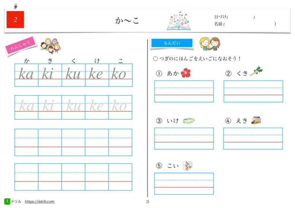 iスクールのローマ字練習帳-3のサムネイル