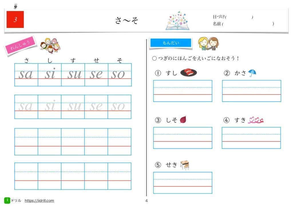 iスクールのローマ字練習帳-4のサムネイル