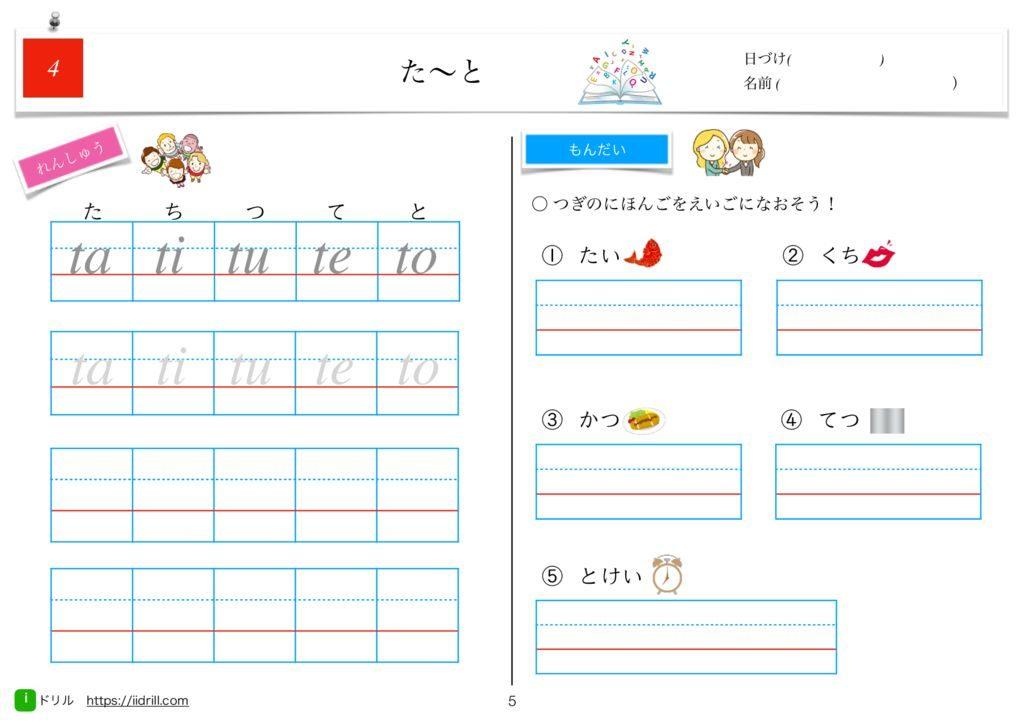 iスクールのローマ字練習帳-5のサムネイル