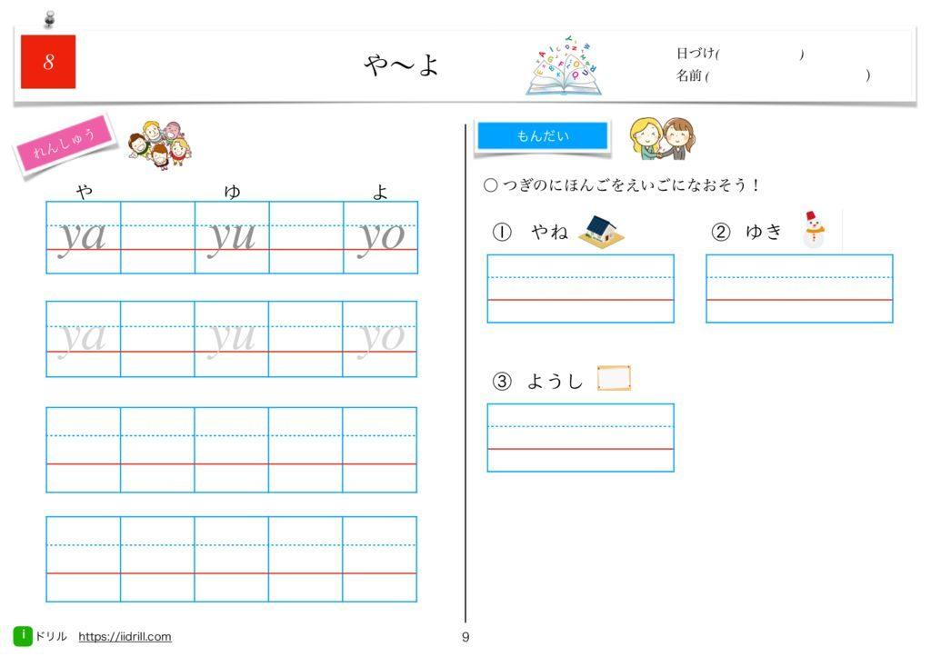 iスクールのローマ字練習帳-9のサムネイル