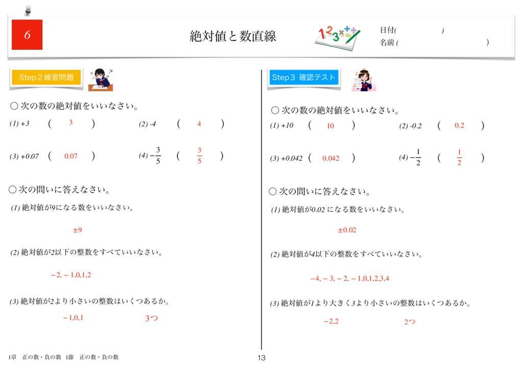 世界一わかりすい中1数学1章k-13のサムネイル