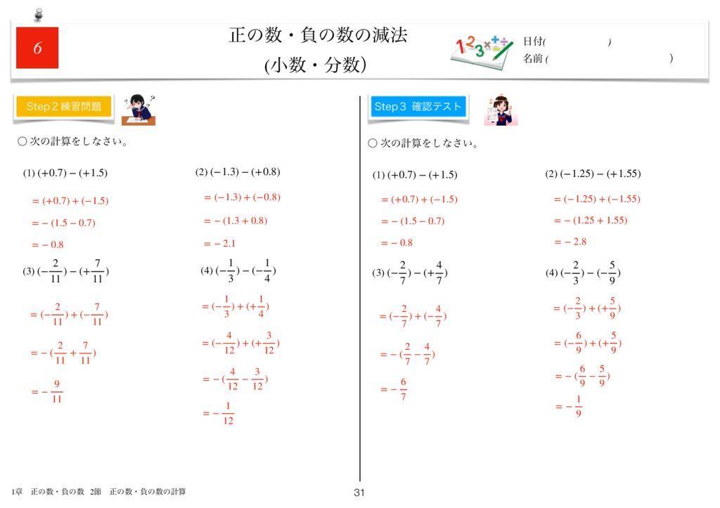 世界一わかりすい中1数学1章k-31のサムネイル