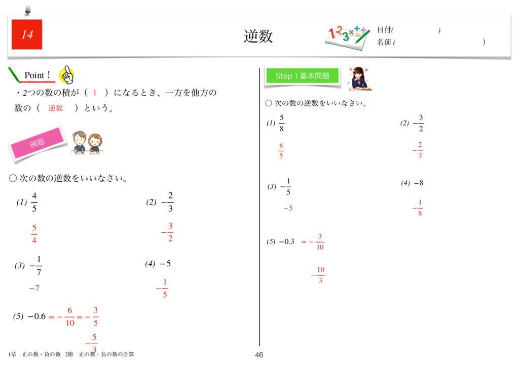 世界一わかりすい中1数学1章k-46のサムネイル