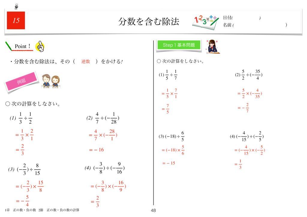 世界一わかりすい中1数学1章k-48のサムネイル
