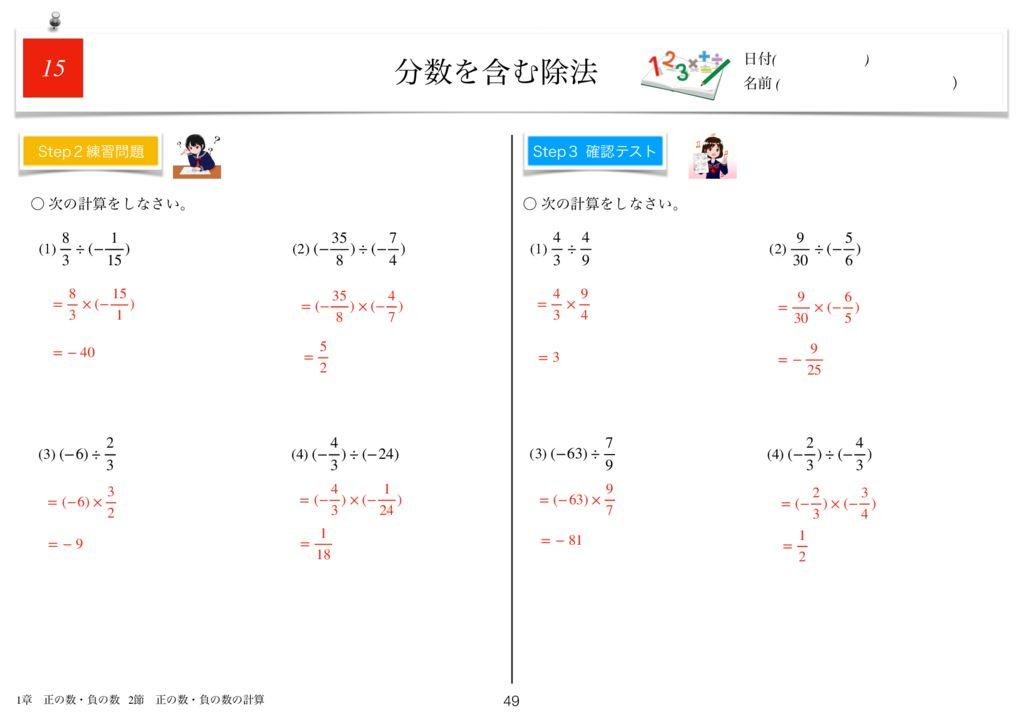 世界一わかりすい中1数学1章k-49のサムネイル