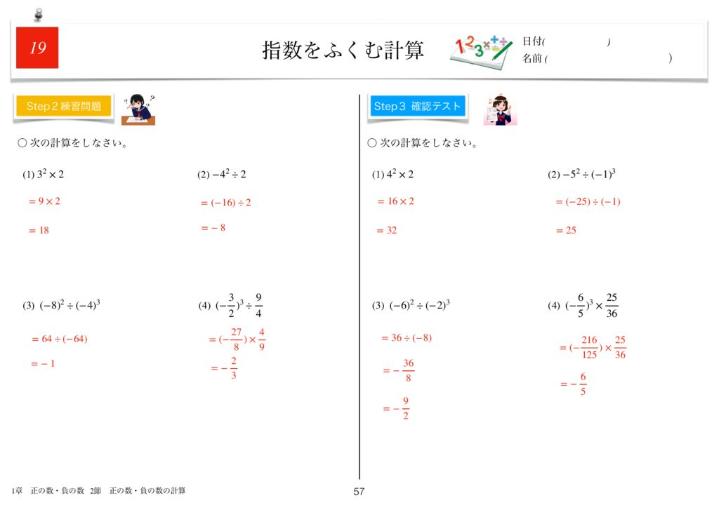 世界一わかりすい中1数学1章k-57のサムネイル