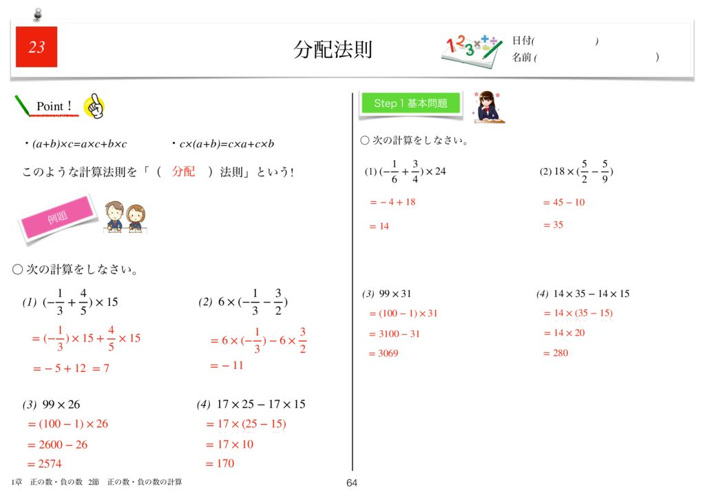 世界一わかりすい中1数学1章k-64のサムネイル